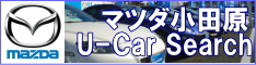神奈川県の中古車はマツダ小田原へ
