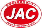 JAC 日本中古車査定センター認定